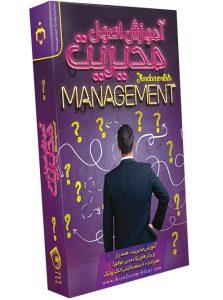 آموزش اصول مدیریت Management Fundamentals