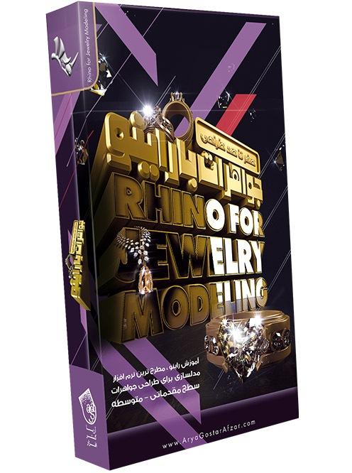 صفر تا صد آموزش طراحی جواهرات با راینو Rhino for Jewelry Modeling