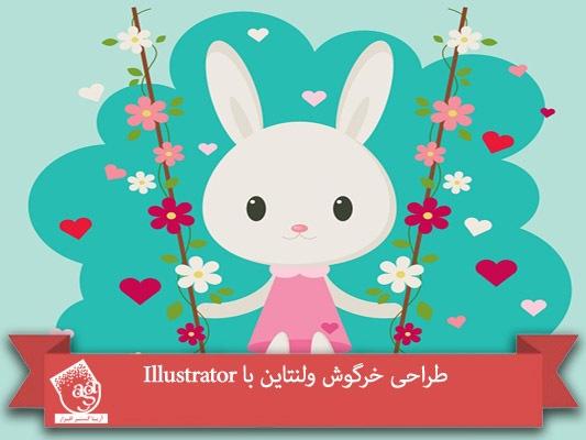 آموزش Illustrator : طراحی خرگوش ولنتاین