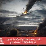طراحی صحنه جنگ با استفاده از تصویر در Photoshop – قسمت دوم