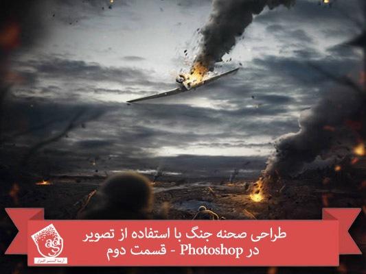 آموزش Photoshop  : طراحی صحنه جنگ با استفاده از تصویر – قسمت دوم