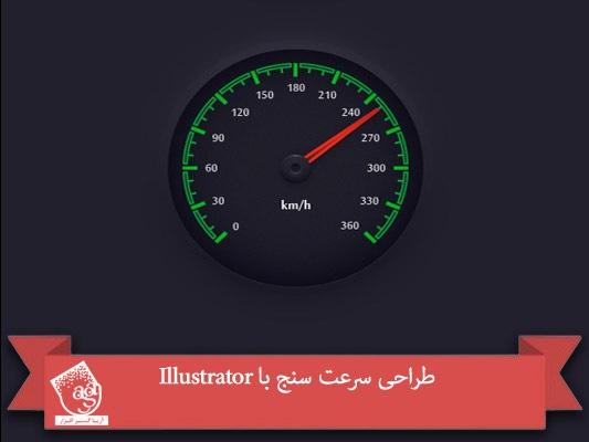 آموزش Illustrator : طراحی سرعت سنج
