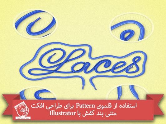 آموزش Illustrator : استفاده از قلموی Pattern برای طراحی افکت متنی بند کفش