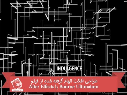 آموزش After Effects : طراحی افکت الهام گرفته شده از فیلم Bourne Ultimatum