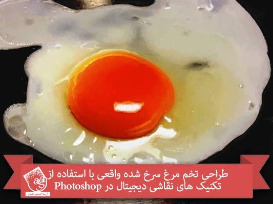 آموزش Photoshop : طراحی تخم مرغ سرخ شده واقعی با استفاده از تکنیک های نقاشی دیجیتال