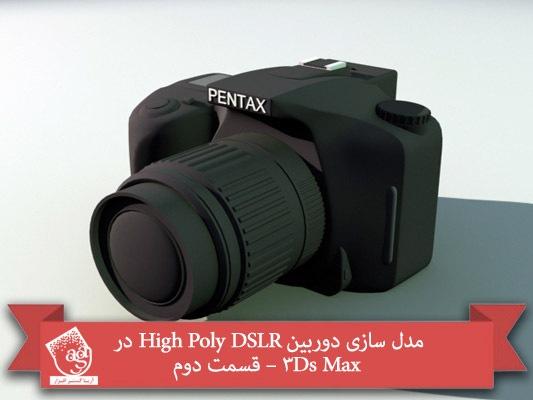 آموزش ۳Ds Max : مدل سازی دوربین High Poly DSLR – قسمت دوم