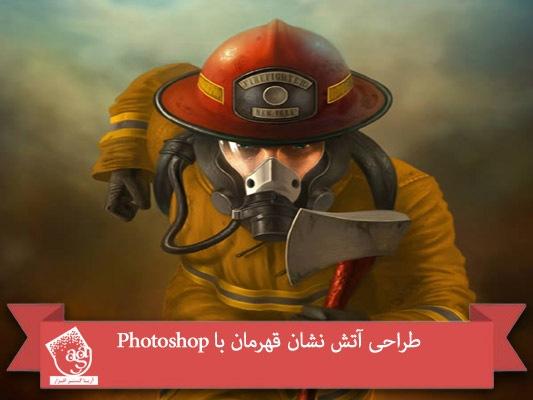 آموزش Photoshop : طراحی آتش نشان قهرمان
