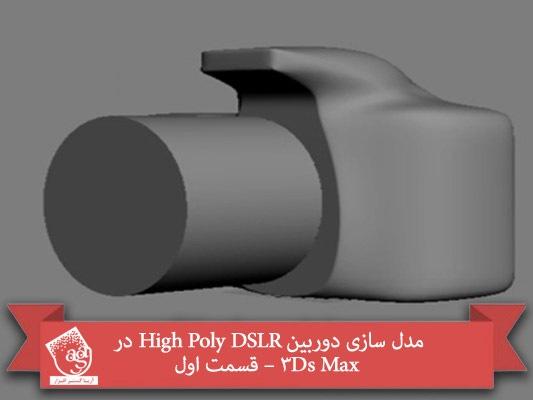 آموزش ۳Ds Max : مدل سازی دوربین High Poly DSLR – قسمت اول