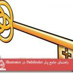 راهنمای جامع پنل Pathfinder در Illustrator