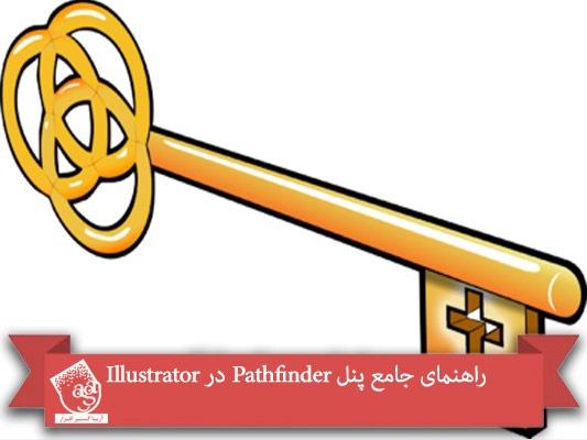 آموزش Illustrator : راهنمای جامع پنل Pathfinder