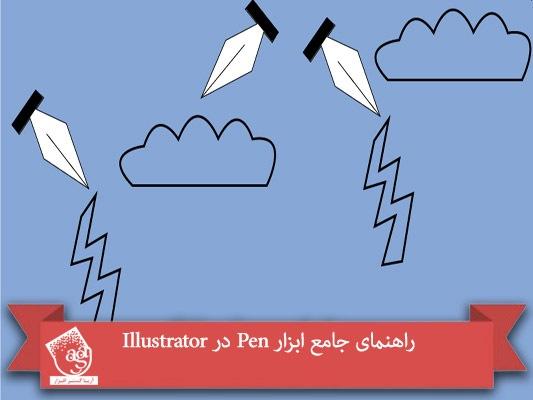 آموزش Illustrator : راهنمای جامع ابزار Pen