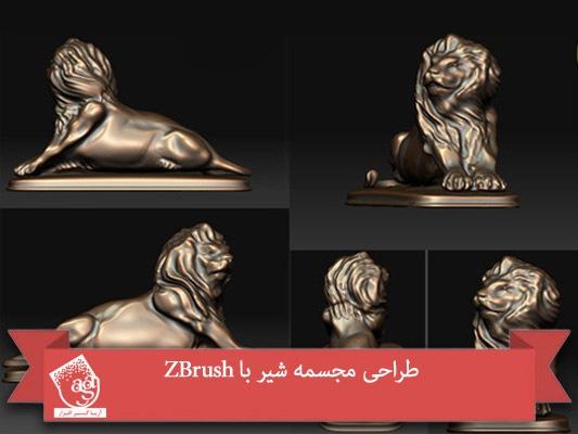 آموزش ZBush : طراحی مجسمه شیر