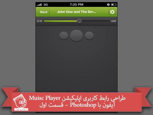 آموزش Photoshop : طراحی رابط کاربری اپلیکیشن Music Player آیفون – قسمت اول