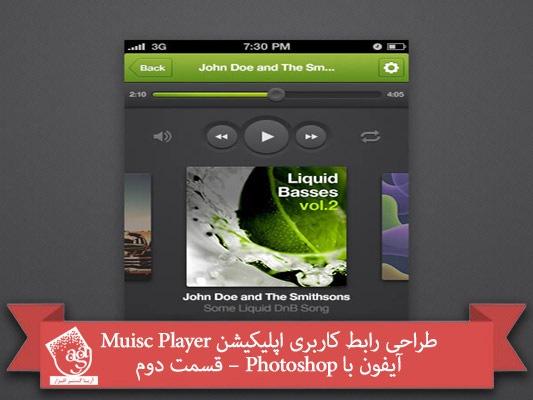 آموزش Photoshop : طراحی رابط کاربری اپلیکیشن Music Player آیفون – قسمت دوم