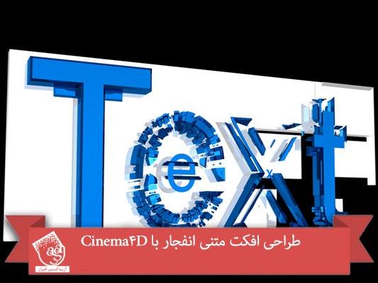 آموزش Cinema 4D : طراحی افکت متنی انفجار
