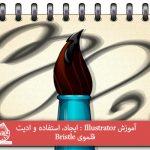 آموزش Illustrator : ایجاد، استفاده و ادیت قلموی Bristle