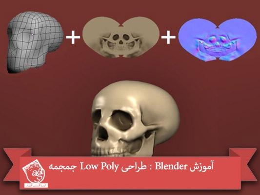 آموزش Blender : طراحی Low Poly جمجمه
