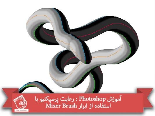 آموزش Photoshop : رعایت پرسپکتیو با استفاده از ابزار Mixer Brush