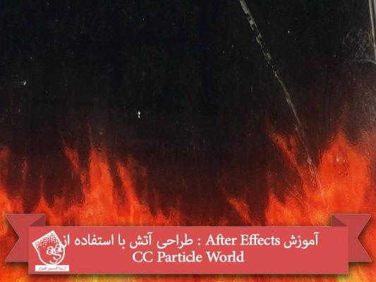 آموزش After Effects : طراحی آتش با استفاده از CC Particle World