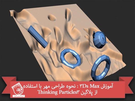 آموزش ۳Ds Max : نحوه طراحی مهر با استفاده از پلاگین Thinking Particles3