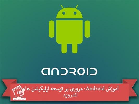 آموزش Android: مروری بر توسعه اپلیکیشن های اندرویدی