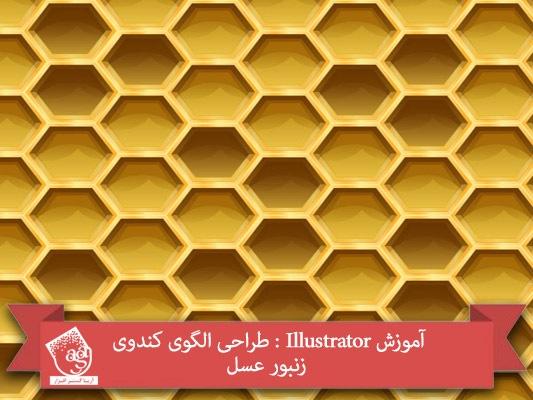 آموزش Illustrator : طراحی الگوی کندوی زنبور عسل