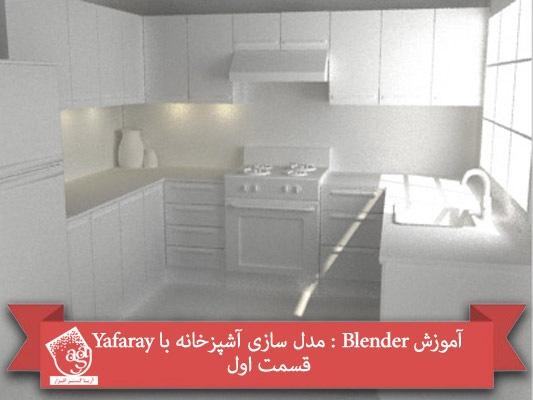 آموزش Blender : مدل سازی آشپزخانه با Yafaray – قسمت اول