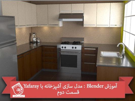 آموزش Blender : مدل سازی آشپزخانه با Yafaray – قسمت دوم