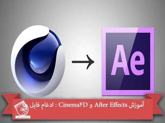 آموزش After Effects و Cinema4D : ادغام فایل ها