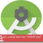 آموزش Android : ایجاد شرایط اپلیکیشن سازی