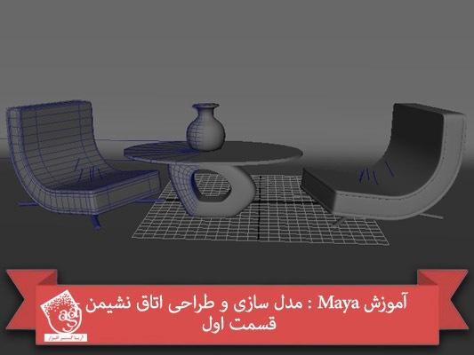 آموزش Maya : مدل سازی و طراحی اتاق نشیمن – قسمت اول