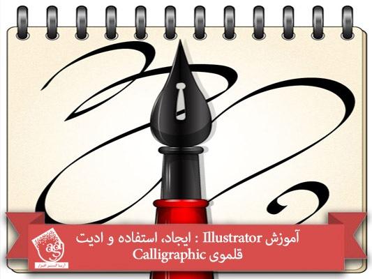 آموزش Illustrator : ایجاد، استفاده و ادیت قلموی Calligraphic