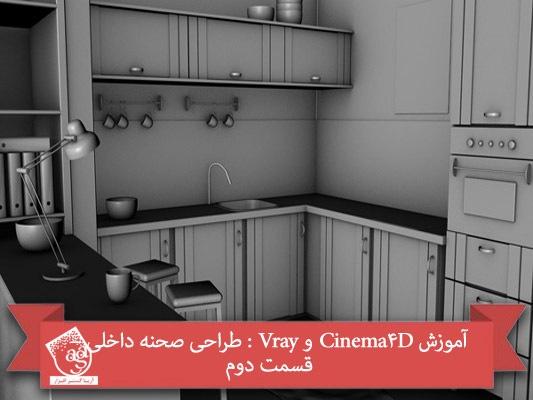 آموزش Cinema4D و Vray : طراحی صحنه داخلی – قسمت دوم