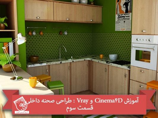 آموزش Cinema4D و Vray : طراحی صحنه داخلی – قسمت سوم