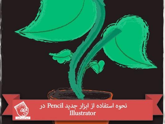 آموزش Illustrator : نحوه استفاده از ابزار جدید Pencil