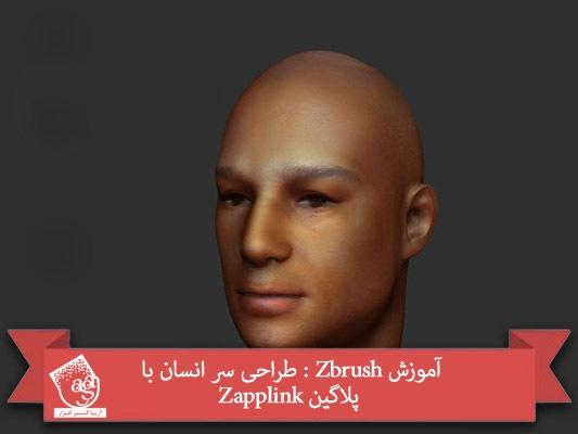 آموزش Zbrush : طراحی سر انسان با پلاگین Zapplink