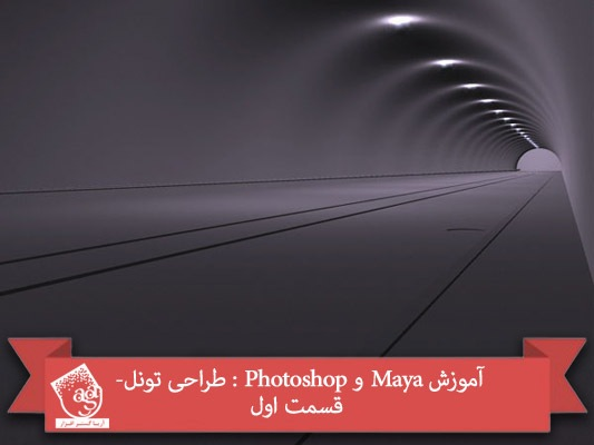 آموزش Maya و Photoshop : طراحی تونل- قسمت اول