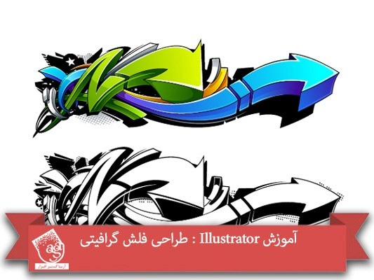 آموزش Illustrator : طراحی فلش گرافیتی