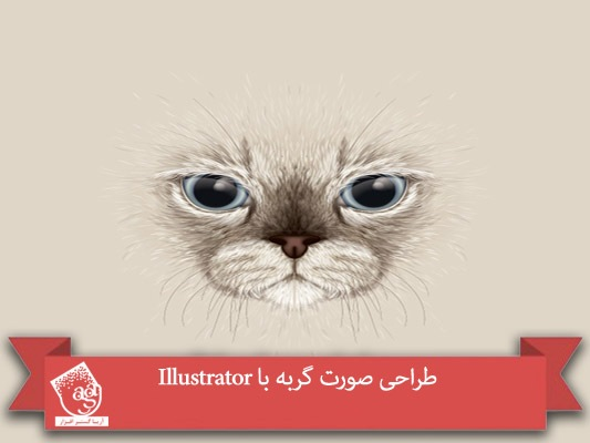 آموزش Illustrator : طراحی صورت گربه