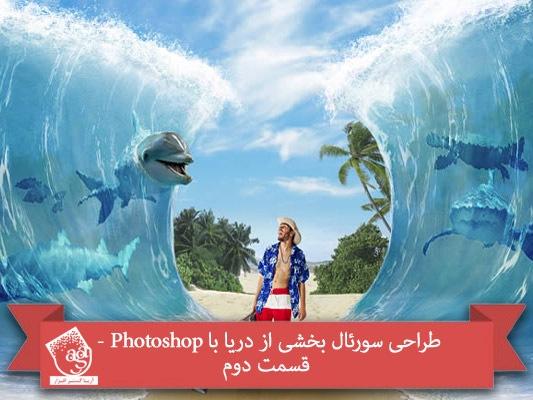 آموزش Photoshop : طراحی سورئال بخشی از دریا – قسمت دوم