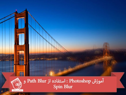 آموزش Photoshop : استفاده از Path Blur و Spin Blur