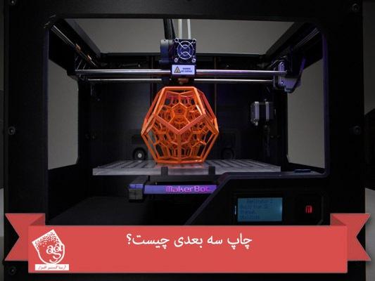 چاپ سه بعدی چیست؟