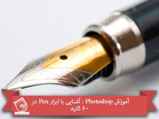 آموزش Photoshop : آشنایی با ابزار Pen در ۶۰ ثانیه