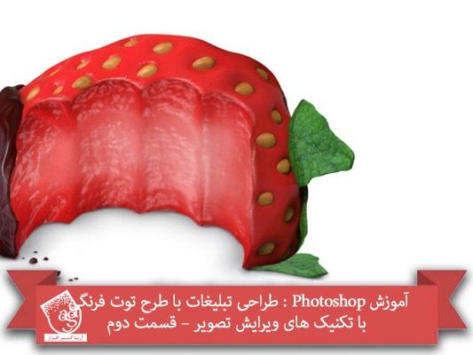آموزش Photoshop : طراحی تبلیغات با طرح توت فرنگی با تکنیک های ویرایش تصویر – قسمت دوم