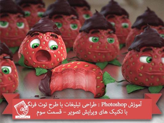 آموزش Photoshop : طراحی تبلیغات با طرح توت فرنگی با تکنیک های ویرایش تصویر – قسمت سوم