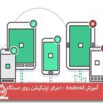 آموزشAndroid : اجرای اپلیکیشن روی دستگاه
