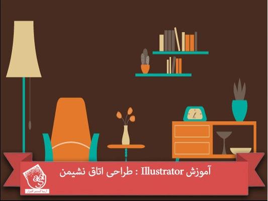 آموزش Illustrator : طراحی اتاق نشیمن