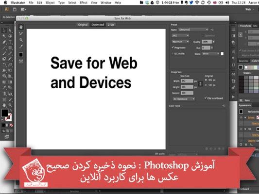 آموزش Photoshop : نحوه ذخیره کردن صحیح عکس ها برای کاربرد آنلاین