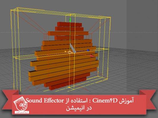 آموزش Cinem4D : استفاده از Sound Effector در انیمیشن