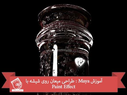 آموزش Maya : طراحی میعان روی شیشه با Paint Effect